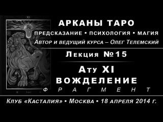 Арканы Таро, лекция №15. Ату XI – Вожделение /демо/ (2014.04.18)