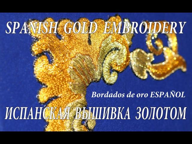 ИСПАНСКАЯ ВЫШИВКА ЗОЛОТОМ \ SPANISH GOLD EMBROIDERY