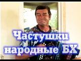 Ваня частушки народные блатные хороводные гармошка + Супер remix ditties round dance accordion