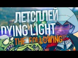 Летсплей Dying light the following. by Azazin