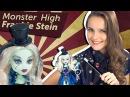 Frankie Stein Freak Du Chic Френки Штейн Цирк Шапито Monster High Обзор\ Review CHX98
