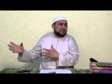 4 - Курс по необходимым знаниям. Первое свидетельство Шейх Зафер Ашек