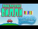 Мультик про машинку Вилли 2 серия- Машинка Вилли Рыцарь спаситель - Поход в кинотеатр