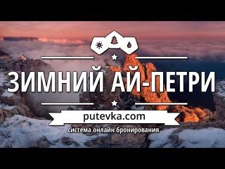 Гора Ай-Петри зимой, Крым. Достопримечательности Крыма.