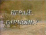 Играй, гармонь! Вологда 1990 часть 1