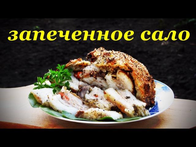 Рецепт сала, запеченное сало в хлебном тесте.