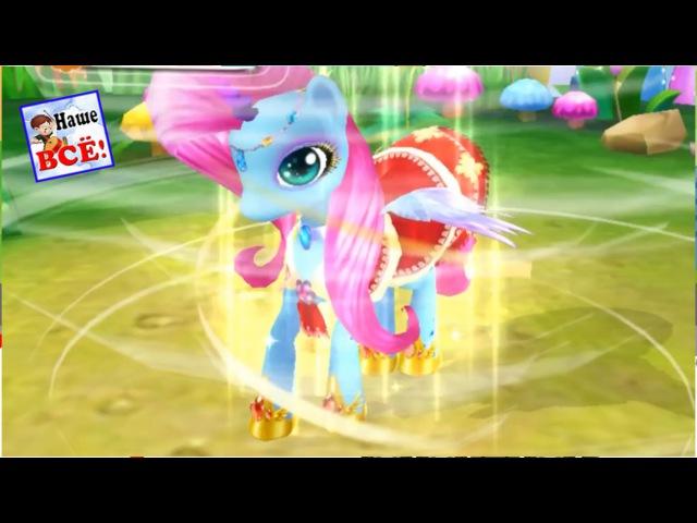 Моя маленькая пони. Coco Pony - My Dream Pet. Мультик для малышей. Наше всё!