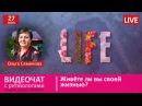 Ритмоконсалтинг Живёте ли вы своей жизнью Видеочат с ритмологом Ольгой Семёновой 27 05 2015