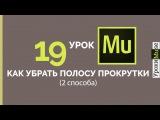 Adobe Muse Уроки (2016) 19. Как убрать полосу прокрутки (2 способа)