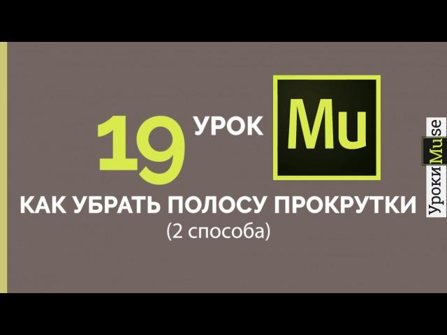 Adobe Muse Уроки | 19. Как убрать полосу прокрутки (2 способа)