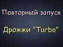 """Самогонщик Тимофей. Повторный запуск дрожжей """"Turbo"""". Неудачный эксперимент."""