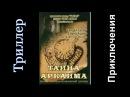 Тайна Аркаима (4 серии), приключения, триллер.