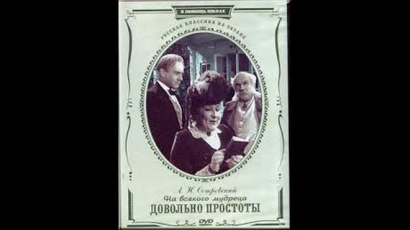 Классическая комедия На всякого мудреца довольно простоты (1 часть) / 1952