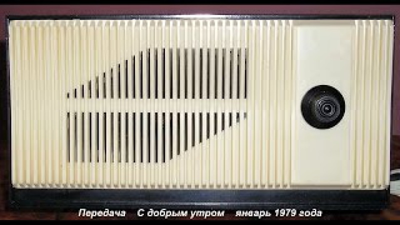 СССР.С добрым утром.Радиопередача. Январь 1979 года.