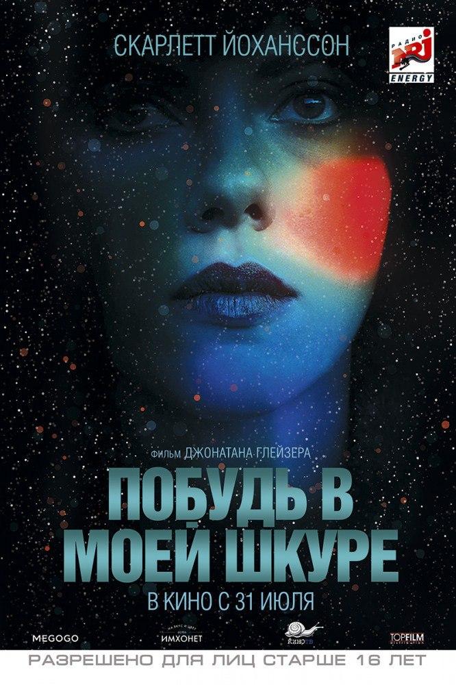 """Афиша Калуга 27/01 Cinemascope: """"Побудь в моей шкуре"""""""