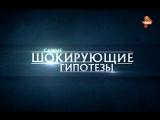 Самые шокирующие гипотезы. Русь запредельная (02.12.2015)