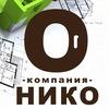 КОМПАНИЯ НИКО (Воткинск, Ижевск, Чайковский)