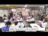 Mecha-ike (2015.10.24) - Scandalous Womens Achievement Test Extra Footage (毎度めちゃ2お騒がせ女学園 問題児だらけの中間テスト 放送するのは危険だけど攻めろ!スペシャル)