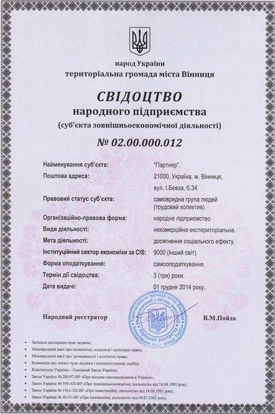 Документ с Украины