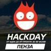 HackDay #39 в Пензе