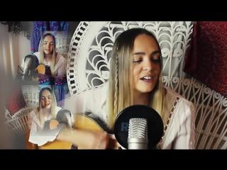 Клео Месси - кавер на песню