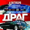 ЛНР#Луганск#DRAGRACING#4октября#10:00