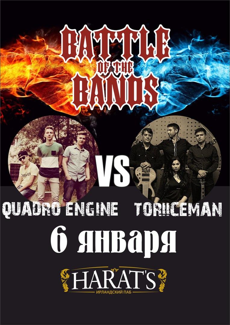 Афиша Хабаровск Battle of the Bands - 6 ЯНВАРЯ