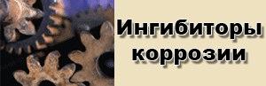 articles: himiy_ingebitor_korozii.gif