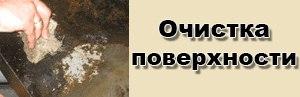 articles: himiy_otchistka_poverhnosti.gif