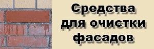 articles: himiy_otchistka_fasadov.gif