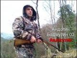 Андогин бадмутин 03 Авджутин на амшенском