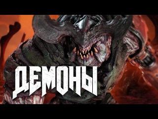 Doom 4 (2016) Demons | Демоны (Монстры, Дополнительные материалы, Секреты)