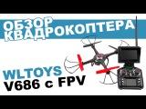 Квадрокоптер WL Toys v 686 c FPV