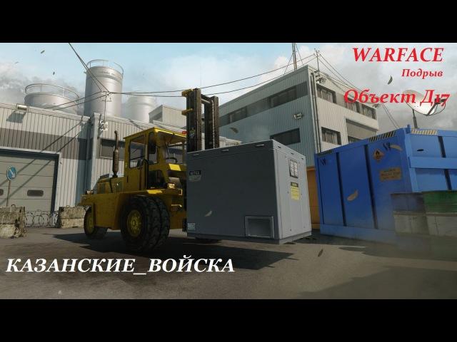 WARFACE КВ Клан _-Яр-_ vs КАЗАНСКИЕ_ВОЙСКА Подрыв Объект Д17 (80 ранг читер или скил )
