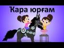 Кара юрга - Ҡара юрға | Башҡорт халыҡ йыры |