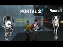 Co-op: Portal 2. Прямо в портал: 1