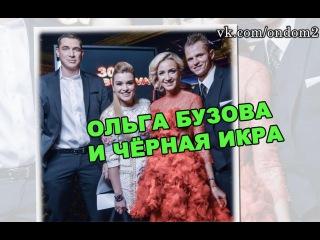 Ольга Бузова и чёрная икра! Последние новости на 28 января из дома 2 (2016 год)