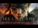 Hellblade Senua's Sacrifice Senua Trailer RUS
