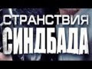 Странствия Синдбада 11 серия (Боевик криминал сериал)