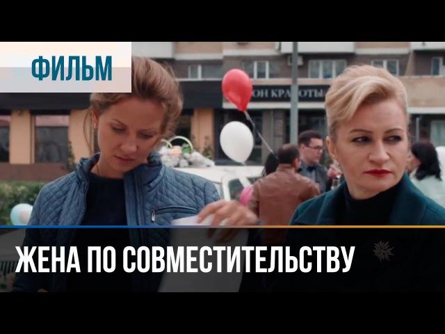 ▶️ Жена по совместительству Мелодрама Фильмы и сериалы Русские мелодрамы