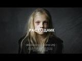 Расходник -  короткометражный фильм  озвучка DK CANAL