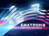 «Биатлон с Дмитрием Губерниевым» от 13 12 2015