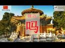 Урок 1. Китайский язык за 7 уроков для начинающих. Глагол-связка 是. Елена Шипилова
