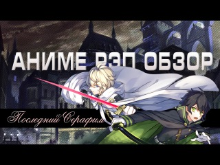 Аниме Рэп Обзор-Последний Серафим| Owari no Seraph