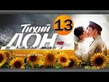 Тихий Дон 13 серия 2015 Экранизация драма сериал