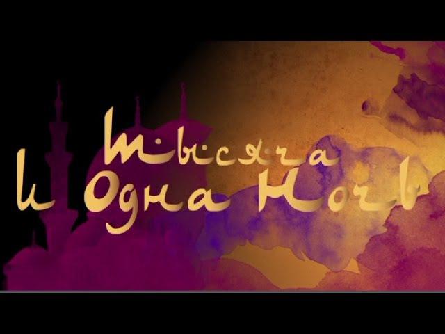 Кремлевский балет «Тысяча и одна ночь»