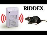 Лучший отпугиватель крыс и мышей