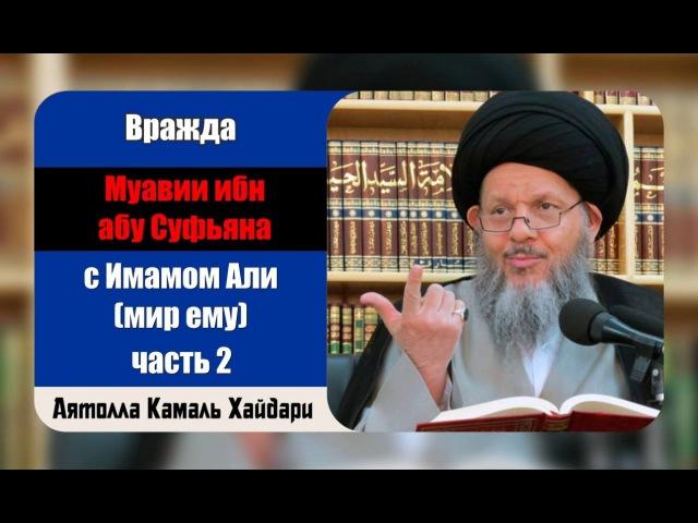 Вражда Муавии ибн Абу Суфьяна с Имамом Али (а) (ч. 2 - Муавия ругает Али ) - Аятолла К ...