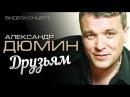 Александр Дюмин - Друзьям Полный концерт