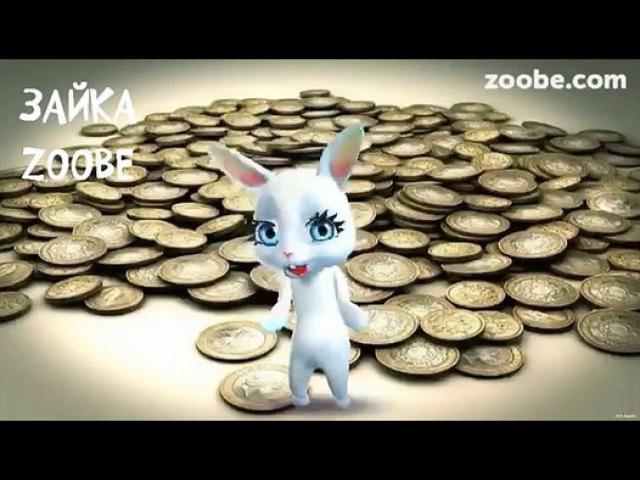 Зайка Zoobe - Дорогая моя зарплата, зарплаточка моя =)